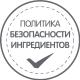 Safety ingredient RUS